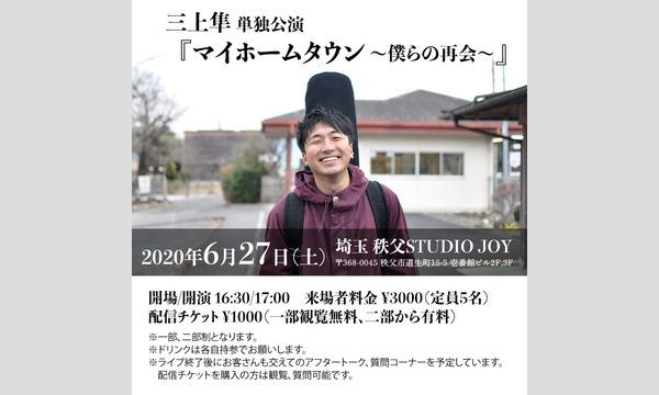 三上隼 単独公演『マイホームタウン 〜僕らの再会〜』 イベント画像1