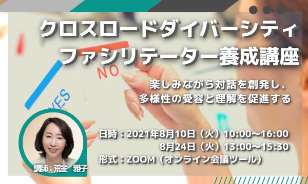 2021年8月10日(火)・8月24日(火) クロスロード・ダイバーシティファシリテーター養成講座 イベント画像1