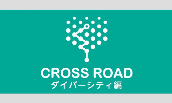 <2021年1月22日(金)・2月10日(水)オンライン2days>クロスロード・ダイバーシティファシリテーター養 イベント画像1
