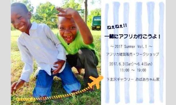 アフリカ雑貨の販売 & ワークショップ & 交流会 !! in東京イベント