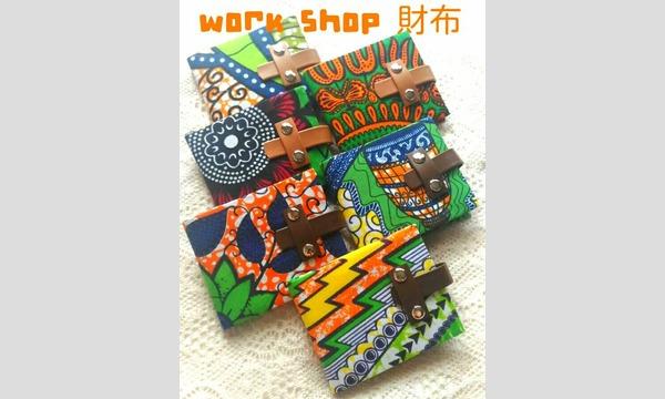 アフリカ雑貨の販売 & ワークショップ & 交流会 !! イベント画像3