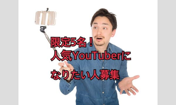 【2/7 無料お茶会】有名人とコラボしながらトップYouTuberを目指しませんか? in東京イベント
