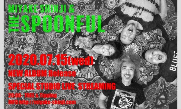三宅伸治&The Spoonful/New album 『Welcome Home』リリース記念【配信スタジオライブ】 イベント画像1