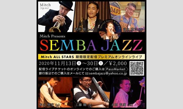 SEMBA JAZZ PREMIUM ONLINE LIVE イベント画像1