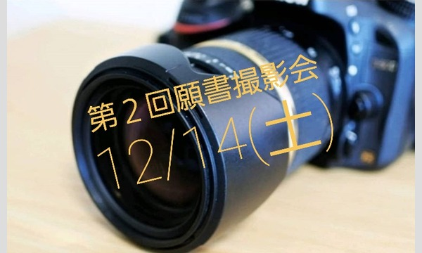 第2回「宝塚受験のための願書撮影会(東京地区)」 イベント画像1