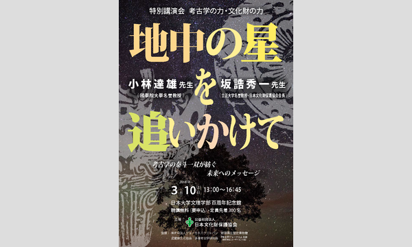 特別講演会「考古学の力・文化財の力」 イベント画像1