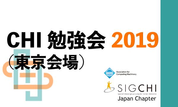 CHI勉強会2019 (東京会場) イベント画像1