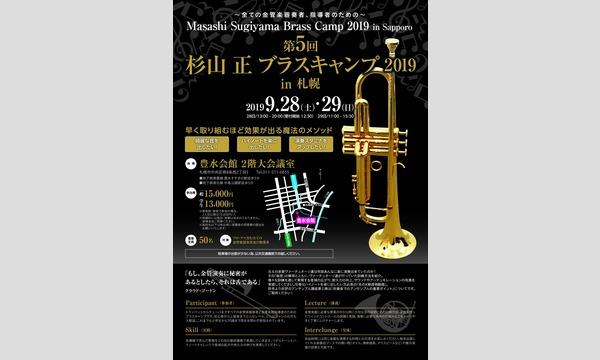 第5回杉山正ブラスキャンプ2019 in 札幌 in北海道 - パスマーケット