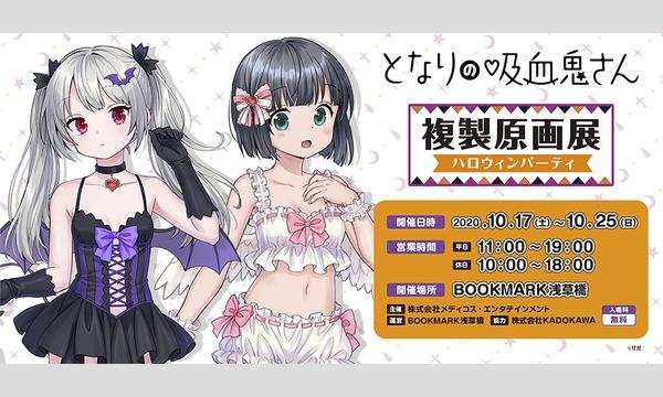 となりの吸血鬼さん 複製原画展 ~ハロウィンパーティ~ イベント画像1