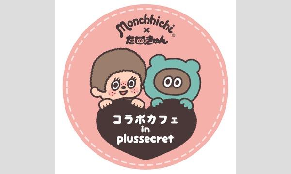 【2月19日(金)】たぬきゅん×モンチッチコラボカフェ in plussecret イベント画像1