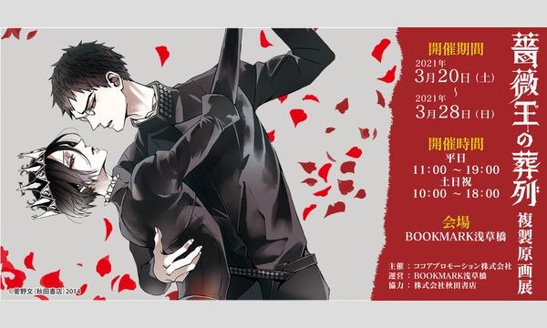 薔薇王の葬列 複製原画展 イベント画像1