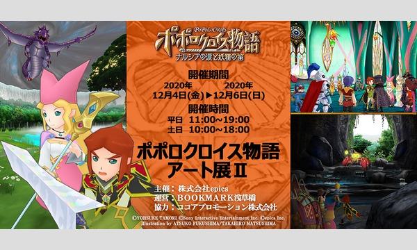 ポポロクロイス アート展2 先着入場チケット申込み イベント画像1
