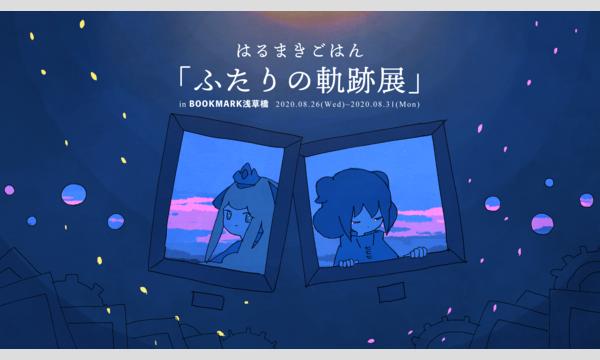【8月30日】はるまきごはん ふたりの軌跡展 イラスト&サイン会 イベント画像1