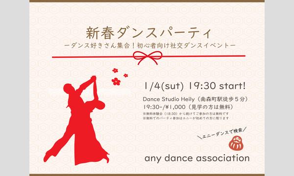 新春パーティ イベント画像1