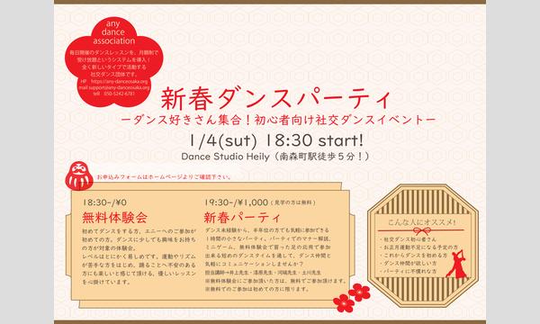 新春パーティ イベント画像2