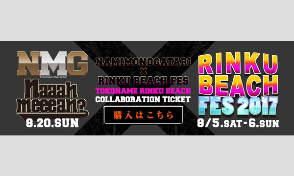 『NAMIMONOGATARI × RINKU BEACH FES』 COLLABORATION TICKET イベント画像1