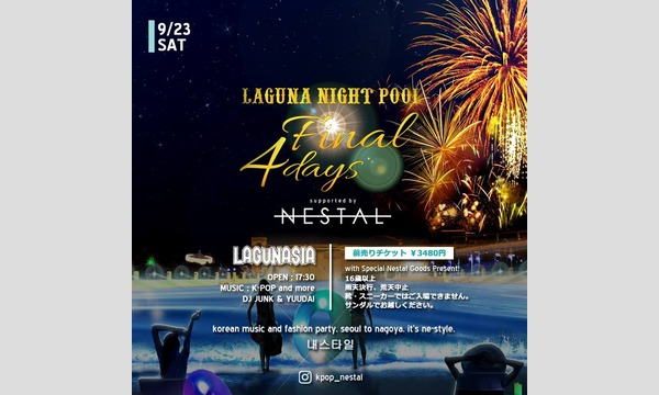 LAGUNA NIGHT POOL Final 4 Days supported by NESTAL in愛知イベント