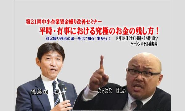 第21回中小企業資金繰り改善セミナーin大阪 イベント画像1