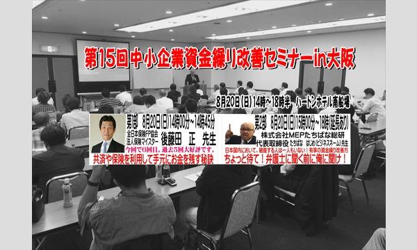第15回中小企業資金繰り改善セミナーin大阪 イベント画像1