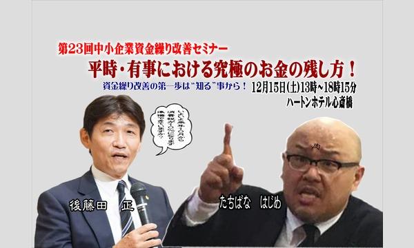 第23回中小企業資金繰り改善セミナーin大阪 イベント画像1