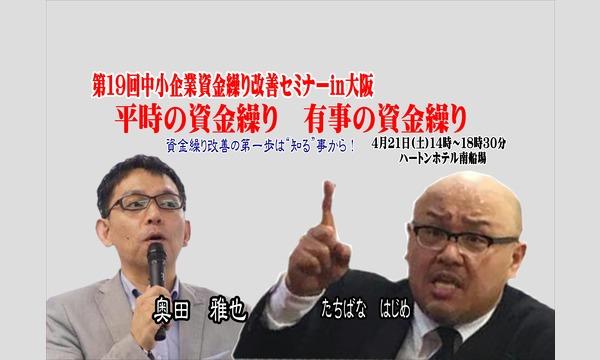 第19回中小企業資金繰り改善セミナーin大阪 イベント画像1