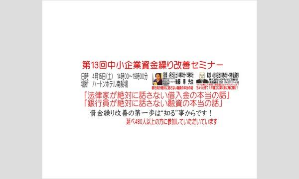 第13回中小企業資金繰り改善セミナーin大阪 in大阪イベント
