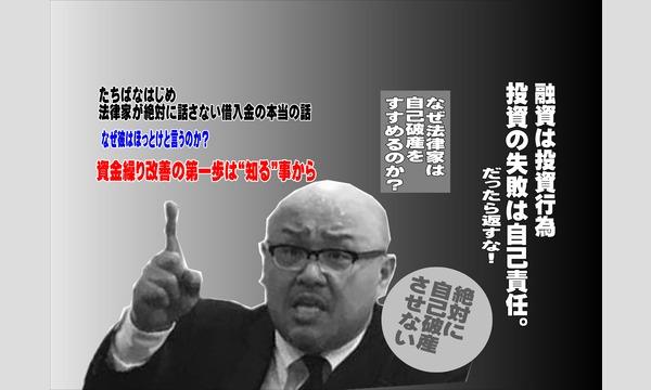 第16回中小企業資金繰り改善セミナーin大阪 イベント画像1