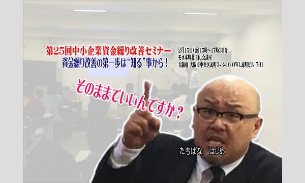 第25回中小企業資金繰り改善セミナーin大阪 イベント画像1