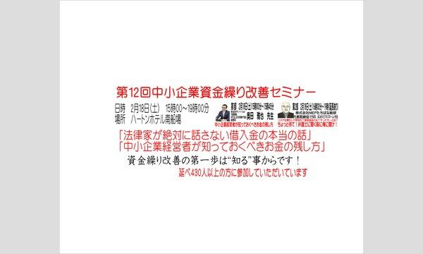 第12回中小企業資金繰り改善セミナーin大阪 in大阪イベント