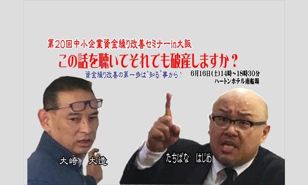 第20回中小企業資金繰り改善セミナーin大阪 イベント画像1