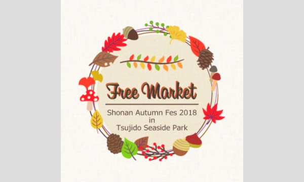 SHONAN AUTUMN FES 2018~フリーマーケット~ イベント画像1