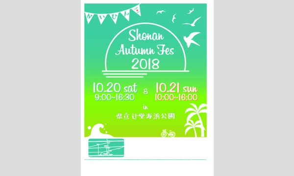 SHONAN AUTUMN FES 2018~フリーマーケット~ イベント画像2