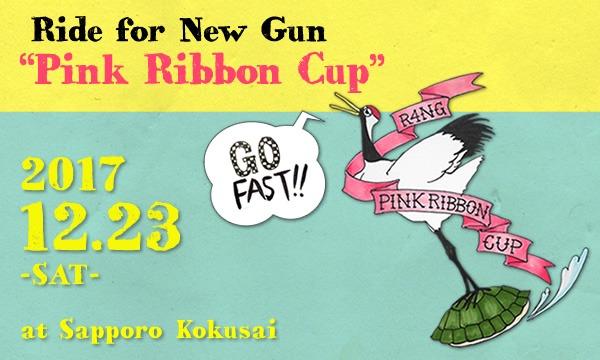 "Ride For New Gun ""Pink Ribbon Cup"" イベント画像1"