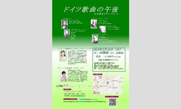 ドイツ歌曲の午後 名曲喫茶カデンツァにて in東京イベント