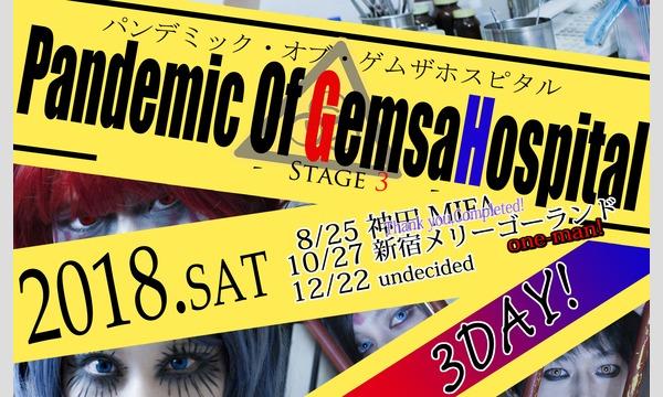 パンデミック・オブ・ゲムザホスピタル -stage3.2- イベント画像1