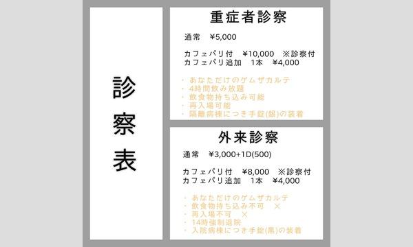 パンデミック・オブ・ゲムザホスピタル -stage3.2- イベント画像2