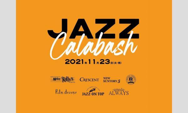 Jazzcalabash イベント画像1