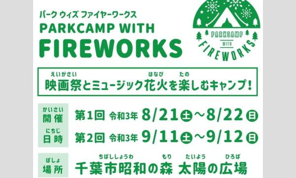 STARLIGHT CAMPZ 2021  ― 第3回 PARKCAMP WITH FIREWORKS ― イベント画像2
