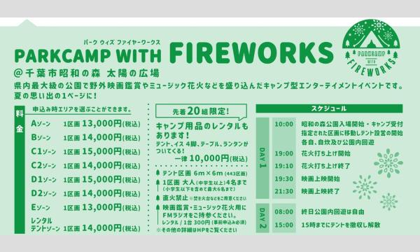 STARLIGHT CAMPZ 2021  ― 第3回 PARKCAMP WITH FIREWORKS ― イベント画像3