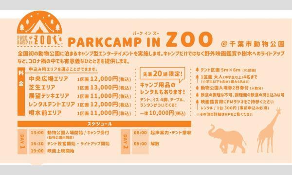 STARLIGHT CAMPZ 2021  ― 第1回 PARKCAMP IN ZOO ― イベント画像3
