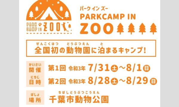 STARLIGHT CAMPZ 2021  ― 第2回 PARKCAMP IN ZOO ― イベント画像2