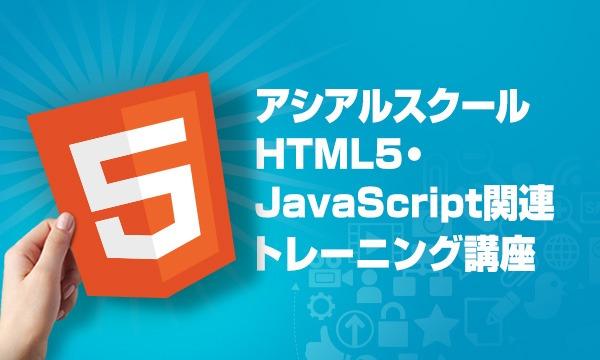 HTML5モバイルアプリ開発講座(Monaca入門編) イベント画像1