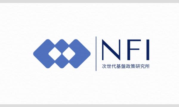 第6回NFIシンポジウム「財政バランスの長期的持続性をどう考えるか」 イベント画像1