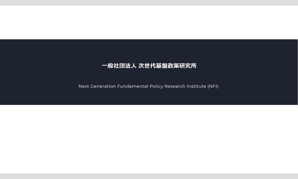 イッパンシャダホウジン ジセダイキバンの第4回NFIシンポジウム:デジタルプラットフォームの社会的役割と政策の在り方イベント
