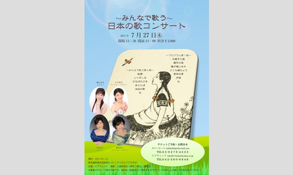 みんなで歌う ~日本の歌コンサート~ in東京イベント