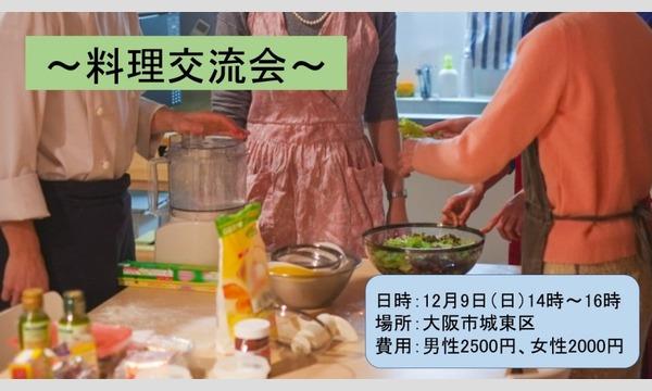 料理交流会@大阪 イベント画像1