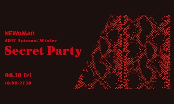 NEWoMan 2017Autumn/Winter Secret Party[100組200名様]ご招待 in東京イベント