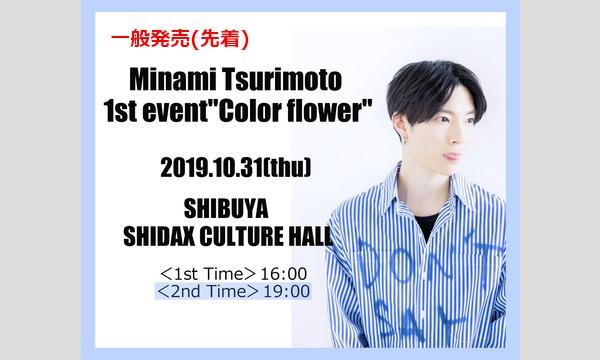 """【一般・先着】<二部>10/31(木)Minami Tsurimoto 1st event""""Color flower"""" イベント画像1"""