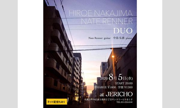 ジェリコ渋谷の8/5(水)中島弘惠 × Nate RennerDUOジェリコイベント