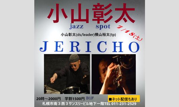 ジェリコ渋谷の7/18(土)小山彰太デュオat JERICHOイベント